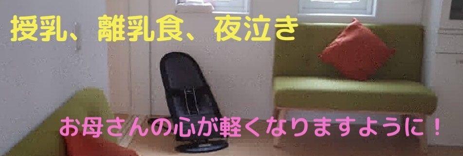 桶谷式Aya母乳育児相談室